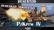 Обзор по Pz.Kpfw. IV от DeSeRtoda. Немецкая зажигалка