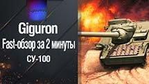 ПТ САУ - СУ-100 Fast-обзор от GiguroN
