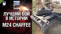 M24 Chaffee - Лучший бой в истории - от TheDRZJ