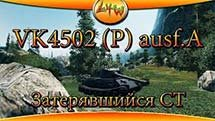 VK4502 (P) ausf.A Затерявшийся СТ