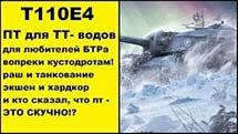 T110E4 - ПТ для ТТ водов!