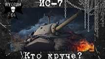 Кто круче? - ИС-7 - World of Tanks