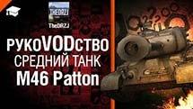 Средний танк M46 Patton - руководство от TheDRZJ