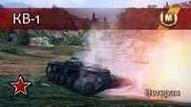 КВ-1 - Ветеран