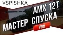 Видео по AMX 12t от Вспышки. Мастер Спиногрыз