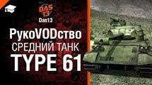 Средний танк Type 61 - руководство от Das13