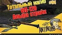 WZ-120 - Альфа страйк