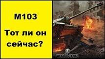 М103 Тот ли он сейчас? World of Tanks