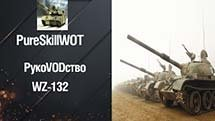 Легкий Танк WZ-132 - обзор от PureSkill