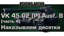 VK 45.02 (P) Ausf. B (часть 4) Наказываем десятки