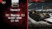 Мастер на все танки №9 СУ-101 - от Tiberian39