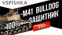 M41 Bulldog - Один за всех. Свет, Урон, Защита