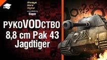 ПТ САУ 8,8 cm Pak 43 Jagdtiger - Руководство от Slayer