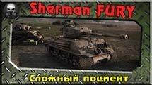 Sherman FURY (M4A3E8) - Сложный пациент (Обзор танка)
