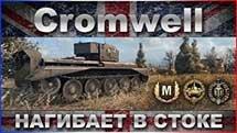 Cromwell: Нагибает в стоке / Берём мастера на удаче 80 уровня