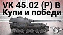 VK 45.02 (P) Ausf. B - Купи и победи