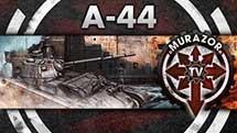А-44: Не стандарт
