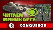 Conqueror - Читаем миникарту - PROТанки