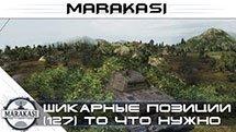 То что сделает тебя сильнее в World of Tanks - Шикарные позиции 127