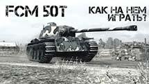 FCM 50T - Как на нем играть?