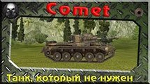 Comet - Танк который не нужен