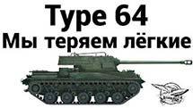 Type 64 - Мы теряем лёгкие