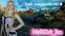 HellCat_ka
