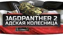Адская Колесница! (Обзор Jagdpanther II)