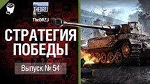 Стратегия победы №54 - обзор боя от TheDRZJ