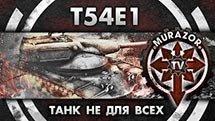 T54E1: И горные Козлики