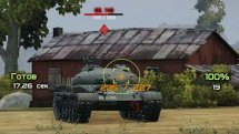 Прицел «Marakasi» для World of Tanks 0.9.16