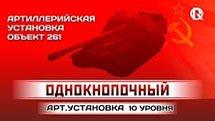Об.261 / Однокнопочный рак / PROТанки World of Tanks