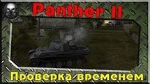 Panther II - Проверка временем
