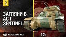 Рассмотри танк AC I Sentinel. В командирской рубке. Часть 2