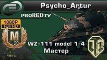 Мастер WZ-111 model 1-4