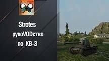 Тяжелый Танк КВ-3 - Гайд по применению от Strotes