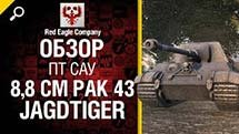 ПТ САУ 8,8 cm Pak 43 Jagdtiger - обзор от Red Eagle Company