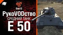 Средний танк E 50 - руководство от Das13