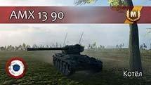 AMX 13 90 - Котёл
