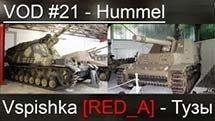 VOD Hummel от Vspishka