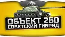 Советский Гибрид (Обзор Объекта 260)