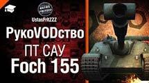 ПТ САУ Foch 155 - РукоVODство от UstasFritZZZ
