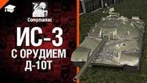 ИС-3 с орудием Д-10Т - Право на выбор №17 - от Compmaniac