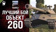 Объект 260 - Лучший бой - от TheDRZJ