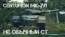 Centurion Mk. 7/1 - Не обычный СТ (Супер-бой)