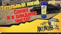 Comet - И в рандоме чисто!