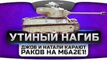 Утиный Нагиб! Джов и Натали карают раков на уникальном танке М6А2Е1!