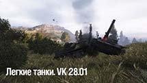 Легкие танки. VK 28.01