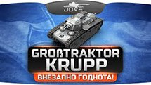 ВНЕЗАПНО ГОДНОТА! (Обзор Großtraktor - Krupp)