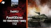 Премиумный танк 112 - руководство от TheDRZJ